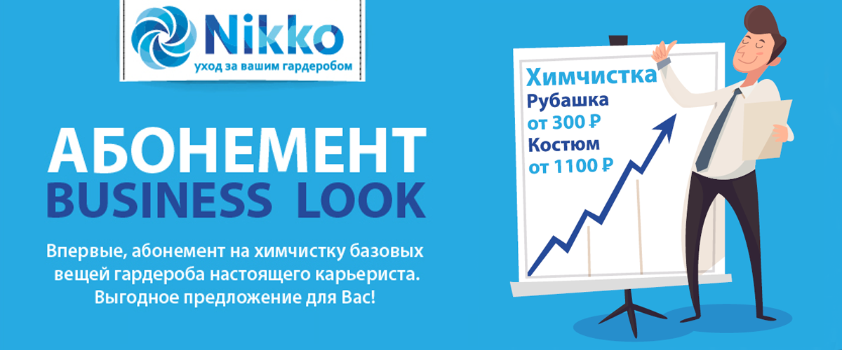 Абонемент BUSINESS LOOK